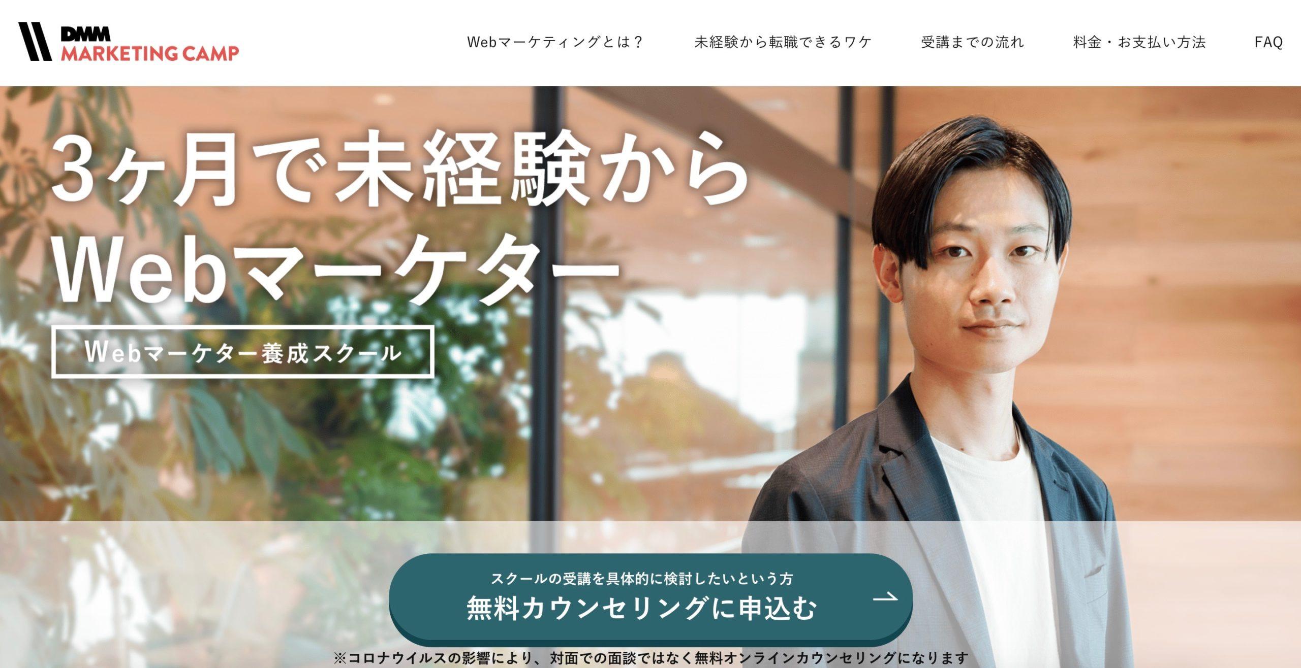 マケキャン(旧: DMM Marketing Camp)でプロのWebマーケターになろう!!